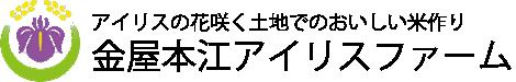 金屋本江アイリスファーム